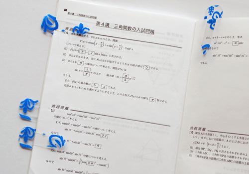 YukiShimada_BookmarksMay20_02